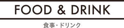 FOOD & DRINK 食事・ドリンク